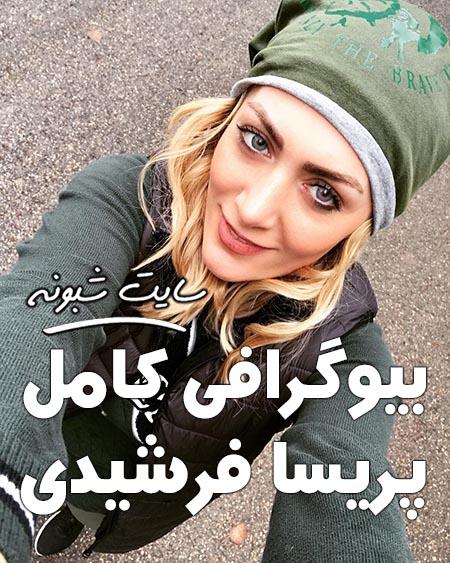 بیوگرافی پریسا فرشیدی تکواندوکار و پريسا فرشيدي پناهندگی به آلمان +اینستاگرام
