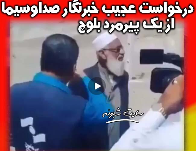 مصاحبه خبرنگار صدا و سیما با پیرمرد بلوچ در سیستان و بلوچستان