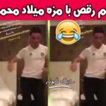 فیلم رقص بامزه میلاد محمدی بازیکن تیم ملی همراه با کلیپ میکس
