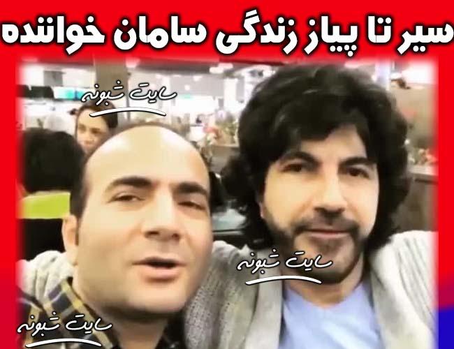 بازداشت و دستگیری سامان خواننده (سامان خواننده دستگیر شد) +علت