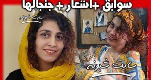 بیوگرافی سارا متقی شاعر + اشعار جنجالی و پیج اینستاگرام