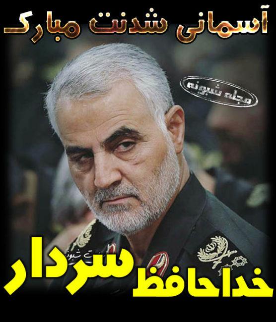 عکس پروفایل سردار سلیمانی برای استوری + عکس نوشته