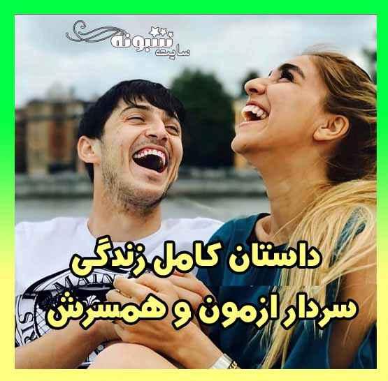 بیوگرافی سردار آزمون فوتبالیست و همسرش آناهیتا کریمی +عکس