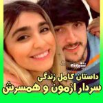 بیوگرافی سردار آزمون فوتبالیست و همسرش آناهیتا کریمی +عکس عروسی