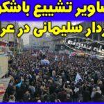 تصاویر مراسم تشییع پیکر سردار سلیمانی در عراق