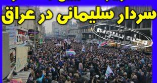 تصاویر تشییع سردار سلیمانی در عراق