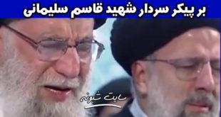فیلم گریه رهبر انقلاب حین اقامه نماز بر پیکر سردار سلیمانی