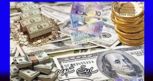 نرخ ارز دلار سکه طلا یورو امروز