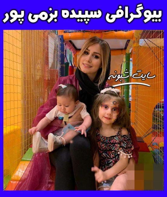 بیوگرافی سپیده بزمی پور همسر شاهرخ استخری و دخترانش +اینستاگرام