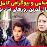بیوگرافی بازیگران سریال آخرین روزهای شاد بودن +تصاویر