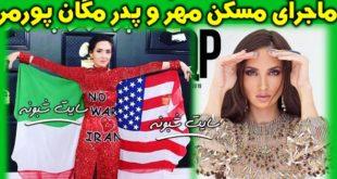 شاپور باقری پرمهر پدر مگان پورمر کیست؟ +بیوگرافی و ماجرای مسکن مهر