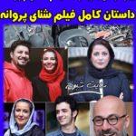 بازیگران فیلم شنای پروانه محمد کارت + خلاصه داستان و اسامی بازیگران