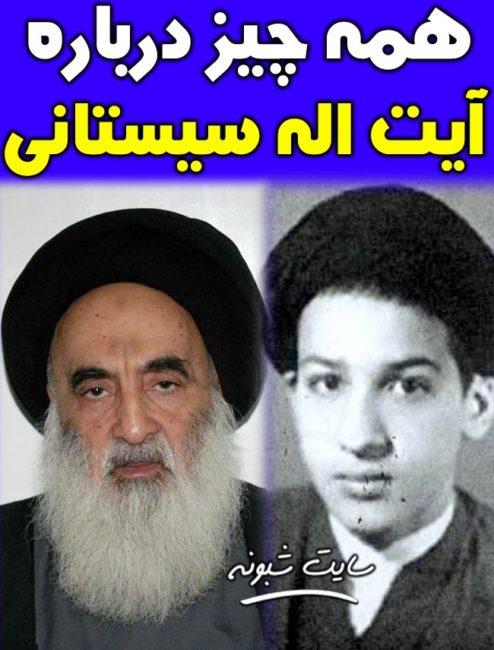 آیت الله سید علی حسینی سیستانی کیست؟ بیوگرافی آیت الله سیستانی +سوابق