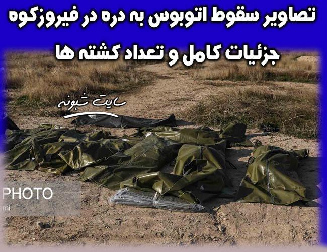 سقوط اتوبوس فیروزکوه سوادکوه به دره +تصاویر و تعداد کشته و زخمی ها