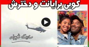 فیلم لحظه سقوط هلیکوپتر کوبی برایانت و دخترش (درگذشت کوبی برایانت)