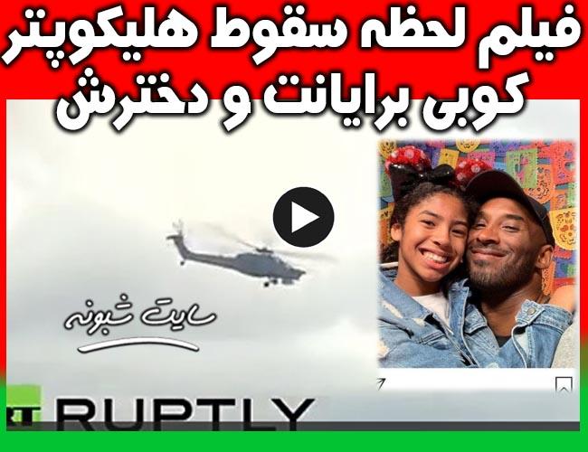 فیلم لحظه سقوط هلیکوپتر کوبی برایانت و دخترش جیانا ماریا (درگذشت کوبی برایانت)