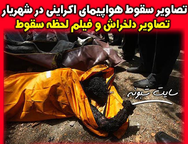 سقوط هواپیمای مسافربری اکراینی در شهریار با 180 کشته +فیلم