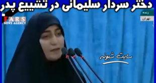 فیلم سخنرانی زینب سلیمانی دختر سردار سلیمانی در تشییع پدرش
