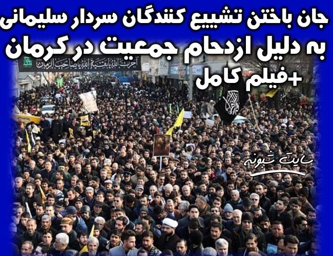 جان باختن تشییع کنندگان سردار سلیمانی بر اثر ازدحام جمعیت کرمان