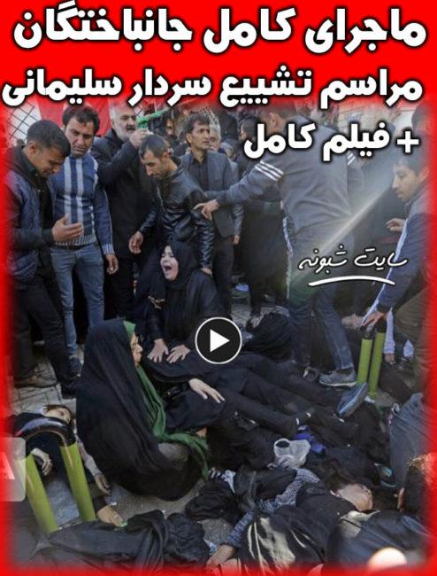 جان باختگان ازدحام جمعیت تشییع جنازه سردار سلیمانی کرمان