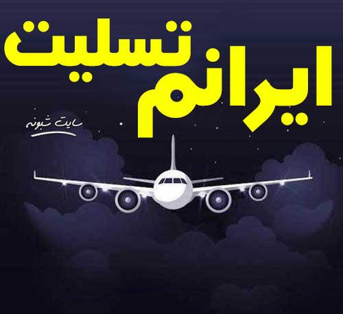 عکس نوشته تسلیت سقوط هواپیما برای پروفایل +تصاویر