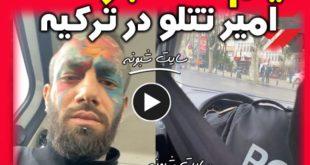 علت بازداشت و دستگیری تتلو در ترکیه چیست؟ +فیلم