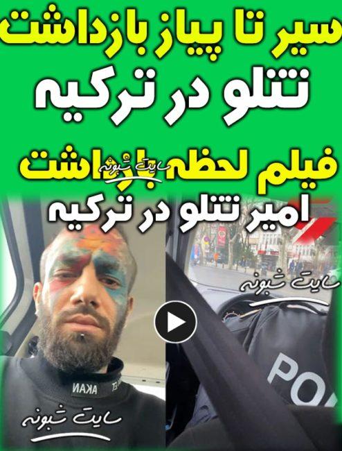علت دستگیری امیر تتلو در ترکیه چیست؟ +فیلم و جزئیات