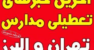 آلودگی هوا تعطیل شدن مدارس تهران و کرج فردا یکشنبه 15 دی 98