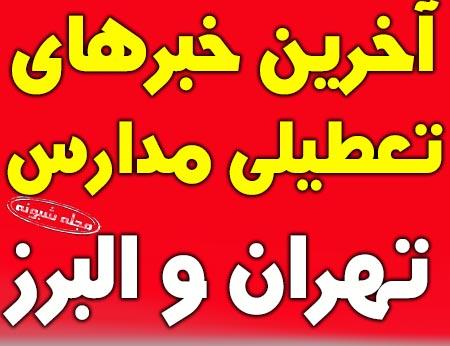آلودگی هوا تعطیل شدن مدارس تهران و کرج فردا سه شنبه 24 دی 98