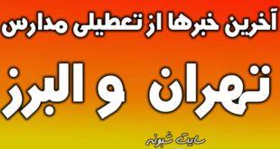 تعطیلی مدارس تهران و البرز (کرج) فردا شنبه 5 بهمن 98 بارش برف و سرما