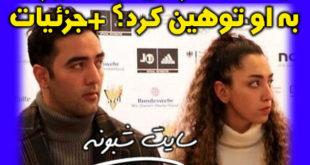 توهین همسر کیمیا علیزاده در کنفرانس مطبوعاتی به او +فیلم