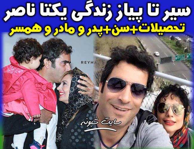 بیوگرافی یکتا ناصر بازیگر و همسرش منوچهر هادی + عکس های جنجالی