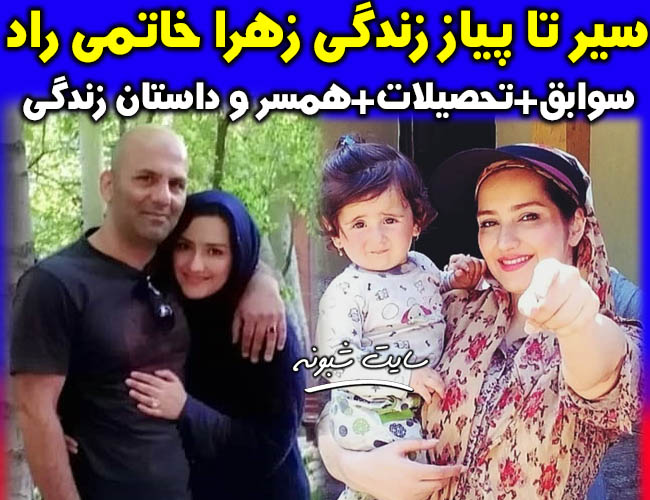 بیوگرافی زهرا خاتمی راد مجری تلویزیون و همسرش +سوابق و عکس