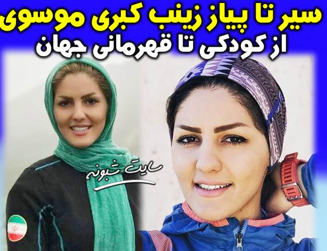 بیوگرافی زینب کبری موسوی یخ نورد + خداحافظی و اینستاگرام