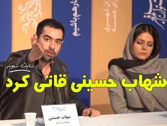 درگیری لفظی و عصبانیت شهاب حسینی در جشنواره فجر (فیلم شین)