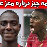 بیوگرافی معز علی (فوتبالیست) + اینستاگرام موعز علی بازیکن قطر