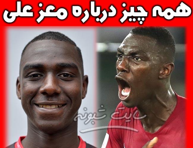 بیوگرافی معز علی (فوتبالیست) + جنجالهای مو عز علی بازیکن قطر