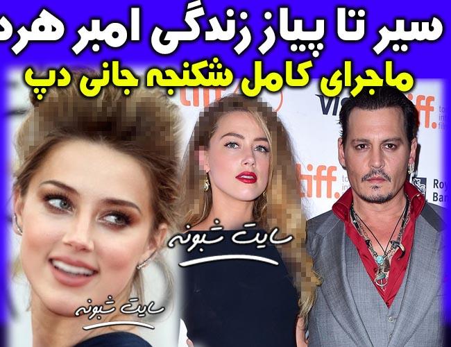 بیوگرافی امبر هرد بازیگر همسر سابق جانی دپ + کتک خوردن جانی دپ از امبر هرد