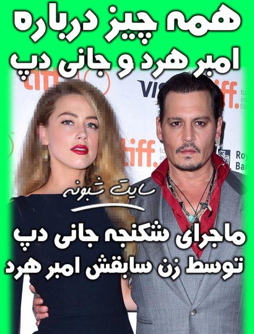 بیوگرافی امبر هرد بازیگر همسر جانی دپ + کتک خوردن جانی دپ از امبر هرد