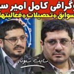 بیوگرافی امیر سیاح کاندیدای اصولگرای مجلس + سوابق امیر سیاح
