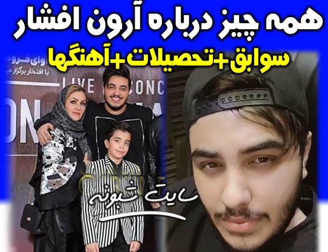 بیوگرافی آرون افشار خواننده پاپ و همسرش برنامه دورهمی + خانواده و ازدواج