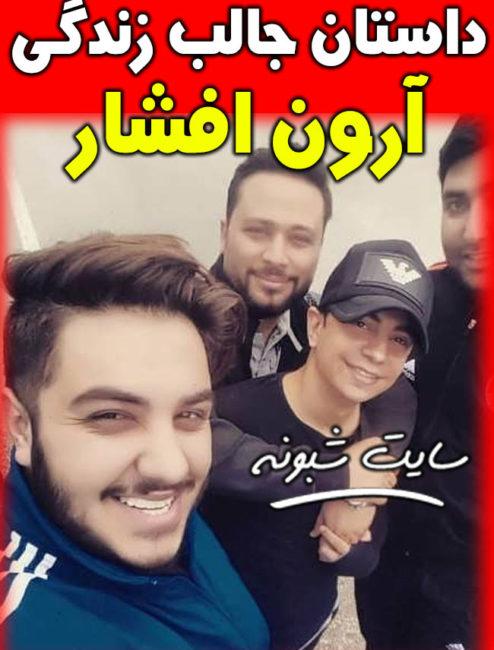 بیوگرافی آرون افشار خواننده پاپ + ازدواج آرون افشار