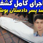 ماجرای جسد فرزند دادستان بوشهر در منزلش