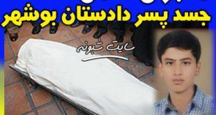 جسد فرزند دادستان بوشهر در منزلش | کشف و پیدا شدن جنازه پسر دادستان بوشهر