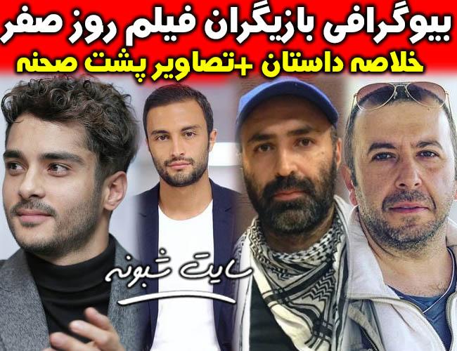 بازیگران فیلم روز صفر (کارگردان سعید ملکان) + فیلم سینمایی روز صفر