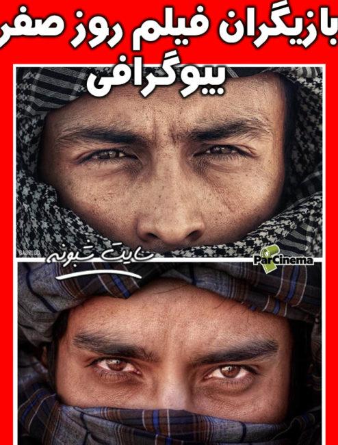 بازیگران فیلم روز صفر (کارگردان سعید ملکان) + فیلم سینمای روز صفر