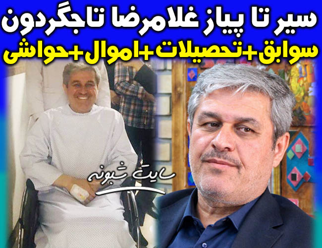 بیوگرافی غلامرضا تاجگردون نماینده مجلس +سوابق غلامرضا تاجگردون