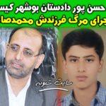علت مرگ محمدصادق حسن پور فرزند علی حسن پور دادستان بوشهر