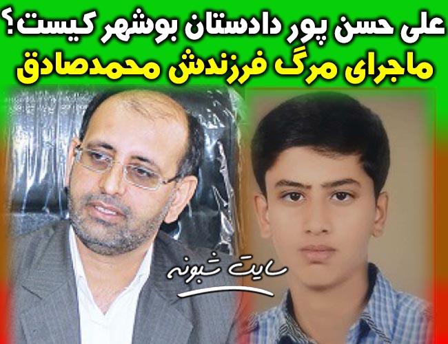 علت مرگ و قتل محمد صادق حسن پور فرزند علی حسن پور دادستان بوشهر