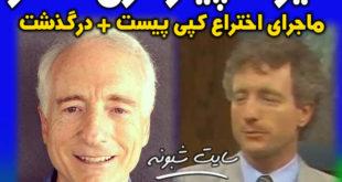 مخترع کپی پیست درگذشت +بیوگرافی لری تسلر